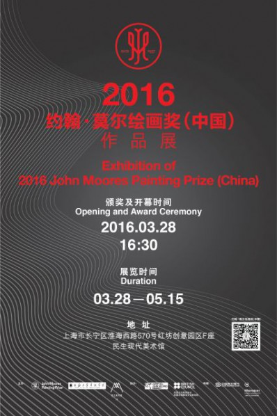 "Poster of""2016 John Moores Painting Prize (China) Exhibition"""