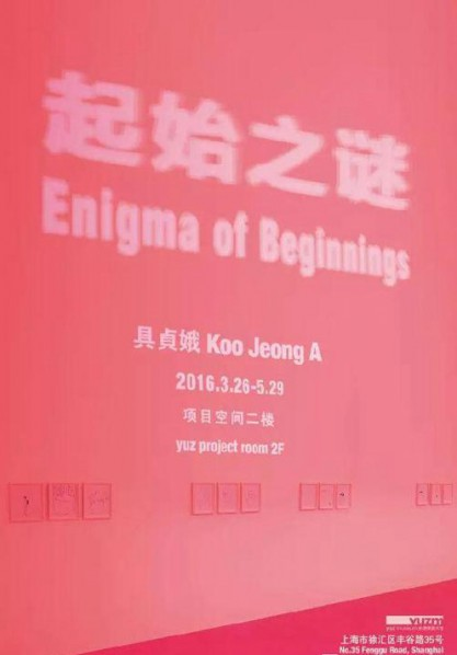 Poster of Enigma of Beginnings