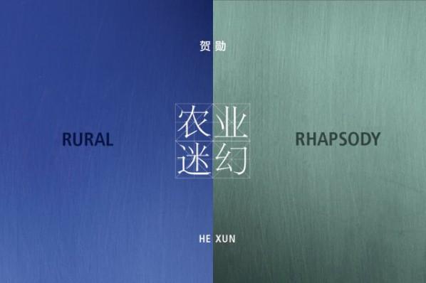 Poster of He Xun Rural Rhapsody
