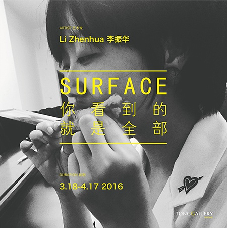 Poster of Li Zhenhua SURFACE