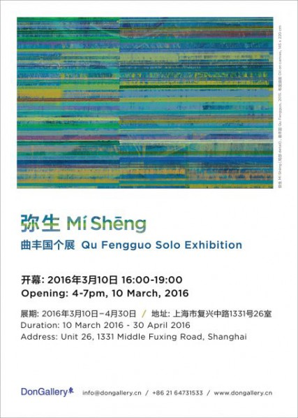 Poster of Mí Shēng Qu Fengguo Solo Exhibition