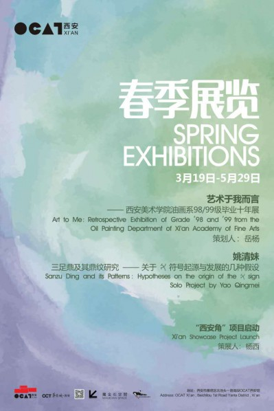Poster of OCAT Spring Exhibitions