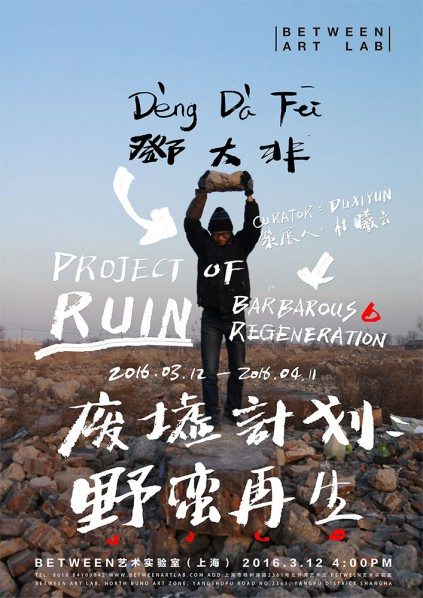Poster of Project of Ruin Barbarous Regeneration
