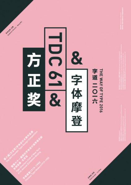 Poster of THE WAY OF TYPE 2016 01