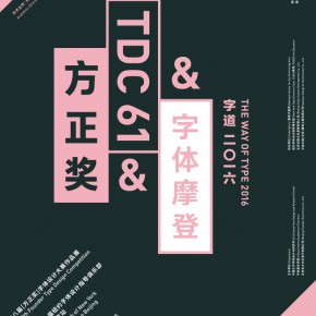 Poster of THE WAY OF TYPE 2016 02