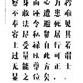 Poster of The 8th Founder Type Design Competition
