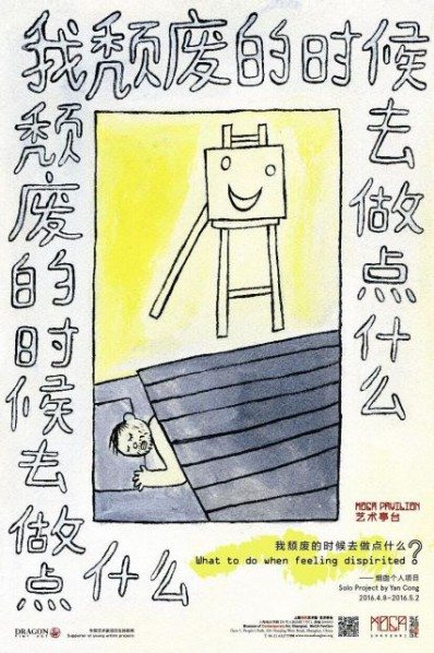 Poster of Yan Cong - What to do when feeling dispirited