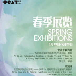 Discussing Contemporary Art from the Perspective of Xi'an: OCAT Spring Exhibitions Unveiled