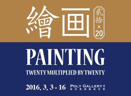 featured image of Painting Twenty Multipied by Twenty