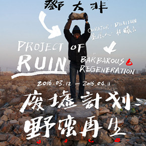 "BETWEEN ART LAB presents Deng Dafei's ""Project of Ruin: Barbarous Regeneration"""