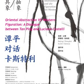 "00 Poster of Oriental Abstraction VS Western Figuration A Dialogue between Tan Ping Castelli 290x290 - ""Oriental Abstraction VS Western Figuration: A Dialogue between Tan Ping & Castelli"" Exhibited in Shanghai"