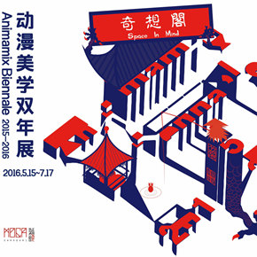 MoCA Shanghai announces Animamix Biennale 2015-2016 opening May 14