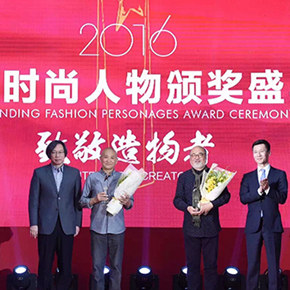 """Salute to the Creator: Teacher from CAFA Qiao Xiaoguang was awarded the """"2016 Outstanding Fashion Personage Award"""""""