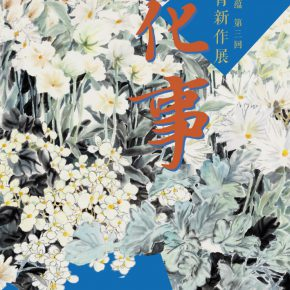 """01 Poster 290x290 - """"Blooming Season – Xie Qing's New Works Exhibition"""" opened at SZ Art Center"""