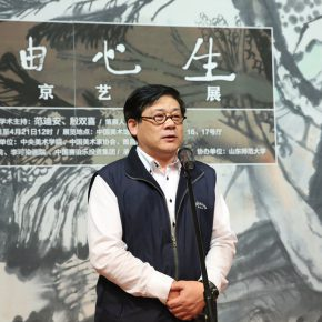 """01 Xu Li The Secretary general of Chinese Artists Association addressed at the opening ceremony 290x290 - Academic Righteousness during a Leisurely Tour: Yao Mingjing's """"Appearances Formed by Thoughts"""" Exhibiting at the National Art Museum of China"""