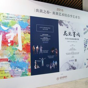 02 Four thematic events of the Spring Art Festival 290x290 - Yan Huang Art Museum 2016 Spring Art Festival Unveiled Four Thematic Events