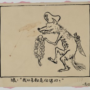 "02 Wei Qimei Wolf ""I have always been a Buddhist"" manuscript paper ink writing brush 290x290 - Social Encyclopedia – An Exhibition of Wei Qimei's Cartoons to be Presented at CAFA Art Museum"