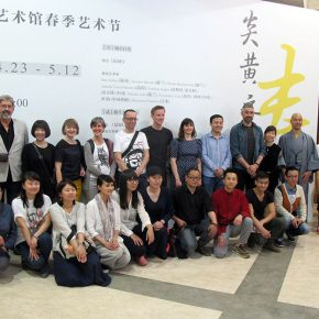 04 Group photo of the honored guests and artists 290x290 - Yan Huang Art Museum 2016 Spring Art Festival Unveiled Four Thematic Events