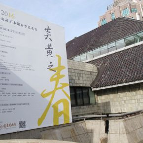 05 Exterior of Yan Huang Art Museum 290x290 - Yan Huang Art Museum 2016 Spring Art Festival Unveiled Four Thematic Events
