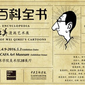 06 Poster 290x290 - Humorous Form, Sagacious Thinking: Social Encyclopedia – An Exhibition of Wei Qimei's Cartoons Opened at CAFA Art Museum
