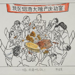 07 Wei Qimei Mom I want to eat color manuscript paper ink writing brush poster color  290x290 - Social Encyclopedia – An Exhibition of Wei Qimei's Cartoons to be Presented at CAFA Art Museum