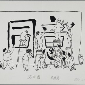08 Wei Qimei Writing manuscript paper ink writing brush 290x290 - Social Encyclopedia – An Exhibition of Wei Qimei's Cartoons to be Presented at CAFA Art Museum