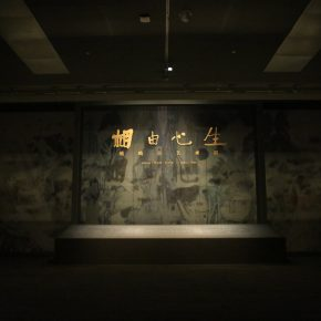 """09 Exhibition View of""""Appearances Formed by Thoughts""""  290x290 - Academic Righteousness during a Leisurely Tour: Yao Mingjing's """"Appearances Formed by Thoughts"""" Exhibiting at the National Art Museum of China"""