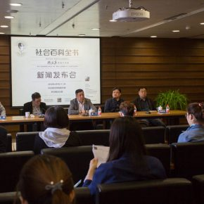 10 Press conference of the exhibition 290x290 - Humorous Form, Sagacious Thinking: Social Encyclopedia – An Exhibition of Wei Qimei's Cartoons Opened at CAFA Art Museum
