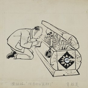 16 Wei Qimei What grievance do you have manuscript paper ink writing brush 1957 290x290 - Social Encyclopedia – An Exhibition of Wei Qimei's Cartoons to be Presented at CAFA Art Museum
