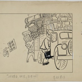 18 Wei Qimei Buyer load the things to the truck quickly It's coming manuscript paper ink writing brush 290x290 - Social Encyclopedia – An Exhibition of Wei Qimei's Cartoons to be Presented at CAFA Art Museum