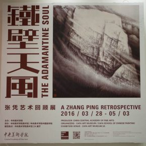 """20 Exhibition view of """"The Adamantine Soul A Zhang Ping Retrospective""""  290x290 - """"The Adamantine Soul – A Zhang Ping Retrospective"""" grandly opened at CAFA Art Museum"""