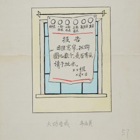 22 Wei Qimei Success color manuscript paper ink writing brush poster color 290x290 - Social Encyclopedia – An Exhibition of Wei Qimei's Cartoons to be Presented at CAFA Art Museum