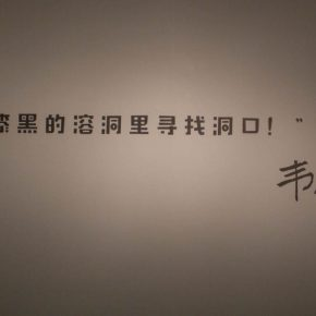 36 Exhibition view of the Social Encyclopedia – An Exhibition of Wei Qimei's Cartoons 290x290 - Humorous Form, Sagacious Thinking: Social Encyclopedia – An Exhibition of Wei Qimei's Cartoons Opened at CAFA Art Museum