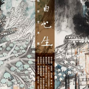 """Poster 1 290x290 - Academic Righteousness during a Leisurely Tour: Yao Mingjing's """"Appearances Formed by Thoughts"""" Exhibiting at the National Art Museum of China"""