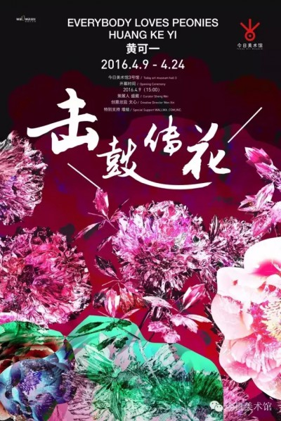 Poster of Huang Keyi's Solo Show Everybody loves peonies
