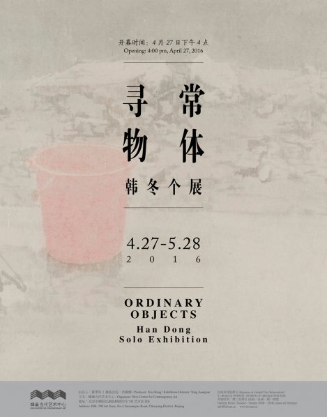 Poster of Ordinary Objects Han Dong Solo Exhibition