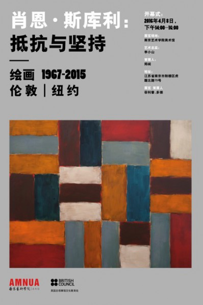 Poster of Sean Scully, Resistance and Persistence