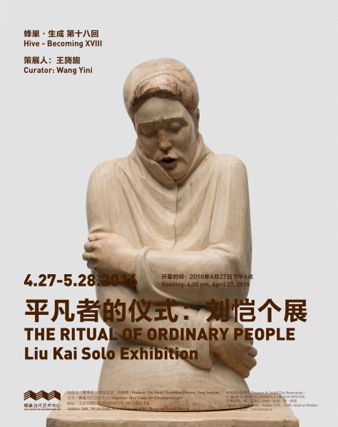 Poster of The Ritual of Ordinary People Liu Kai Solo Exhibition