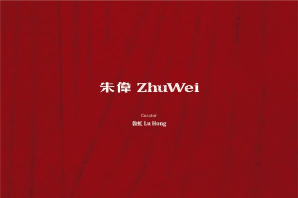 Poster of Zhu Wei Solo Exhibition
