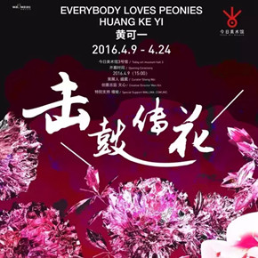 """Huang Keyi's Solo Show """"Everybody loves peonies"""" to be Presented at Today Art Museum"""
