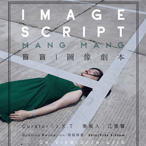 "Koala Space presents ""Image Script"" featuring the 8-year creation cycle of Mang Mang"