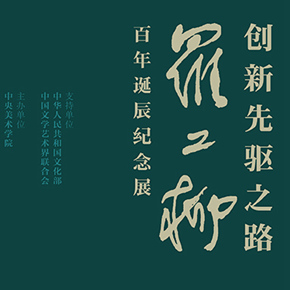 Memorial Exhibition for the One Hundredth Anniversary of Luo Gongliu's Birth Opened at CAFA Art Museum