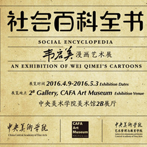 Social Encyclopedia – An Exhibition of Wei Qimei's Cartoons to be Presented at CAFA Art Museum