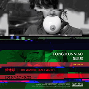 "Platform China Contemporary Art Institute presents Tong Kunniao's solo exhibition ""Dreaming an Earth"""