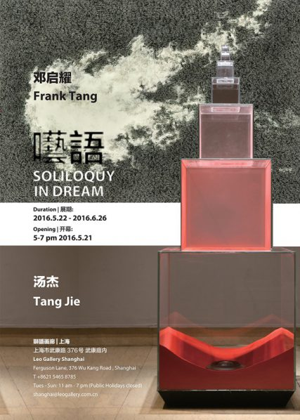 00 Poster of Soliloquy in Dream