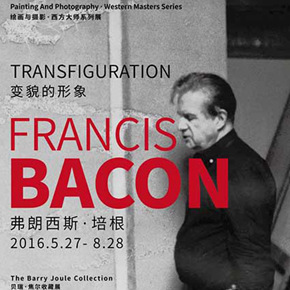 """How Art Museum presents """"FRANCISBACON: TRANSFIGURATION – the Barry Joule Collection"""""""