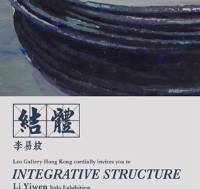 Integrative Structure: Li Yiwen Solo Exhibition Opened at Leo Gallery, Hong Kong
