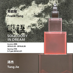 Soliloquy in Dream – Duo Exhibition of Frank Tang and Tang Jie showcases their paintings and installations