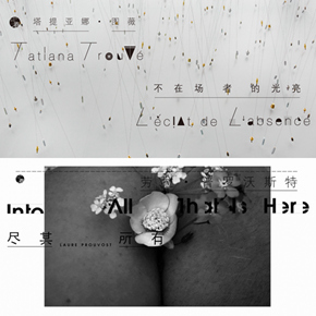 The Dual Solo Exhibitions of Tatiana Trouvé and Laure Prouvost Opening May 28th at Beijing Red Brick Art Museum