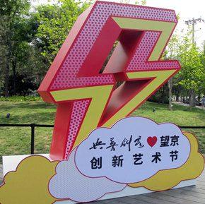 "The Artistic Life by Innovators: ""CAFA Innovators in Wangjing"" Innovative Art Festival Opened"